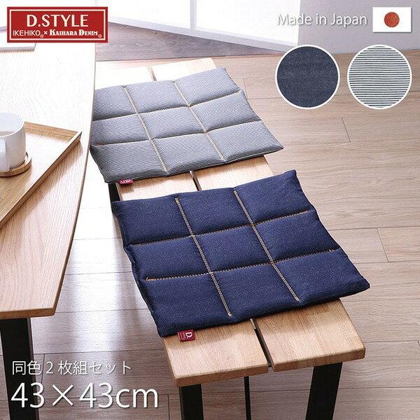 クッション シート 椅子用 綿100% 国産 デニム ストライプ柄 『レオン』 ヒッコリー 約43×43cm 2枚組【代引不可】