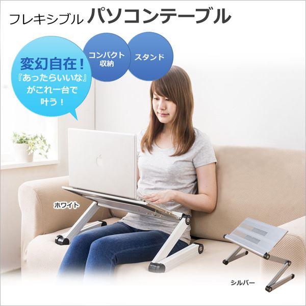 フレキシブルパソコンテーブル ホワイト【代引不可】