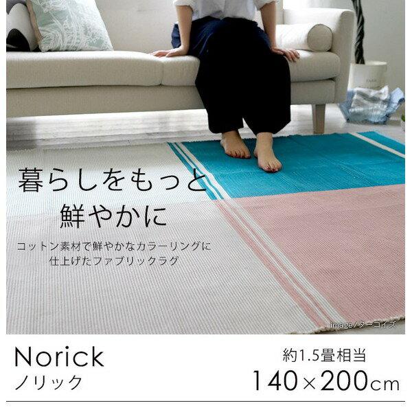 【送料無料】インド綿ラグ ノリック 140×200cm ターコイズ【代引不可】