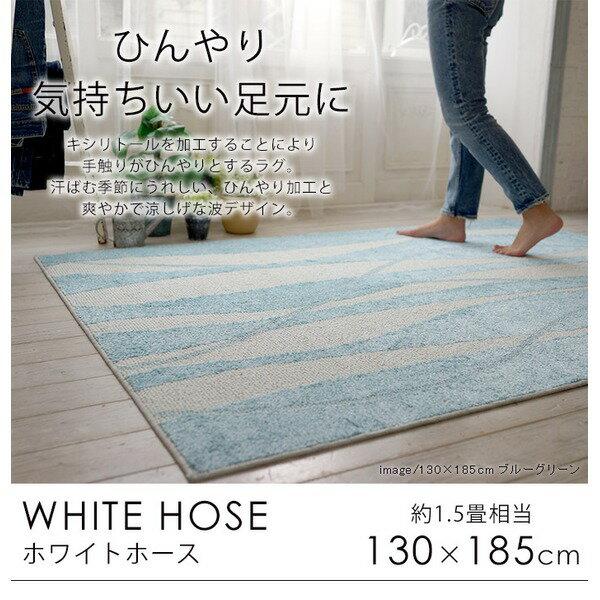 【送料無料】キシリトール 涼感ラグ ホワイトホース 130×185cm ブルーグリーン【代引不可】