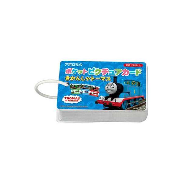 アポロ社 08-301 ポケットピクチュアカード きかんしゃトーマス 〔知育玩具〕【代引不可】