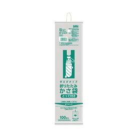 【送料無料】(まとめ)日本サニパック かさ袋 折りたたみ傘用 P99C 100枚入〔×100セット〕【代引不可】