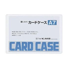 (まとめ)ライオン事務器 カードケース 硬質タイプA7 PVC 1枚 〔×100セット〕【代引不可】【北海道・沖縄・離島配送不可】
