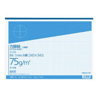 (汇总)国誉优质方格绘图纸B4蓝色刷方眼1mm ho-14B[*3套大量购买]