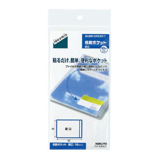 【メール便発送】コクヨ 名刺ポケット ideamix 厚口10片 タホ-DEA31【代引不可】