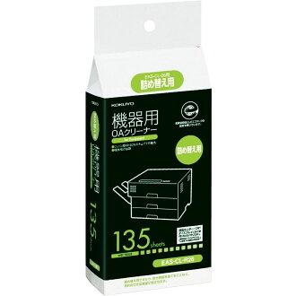 供国誉OA吸尘器潮湿的手巾纸OA机器使用的替换用135张EAS-CL-R26