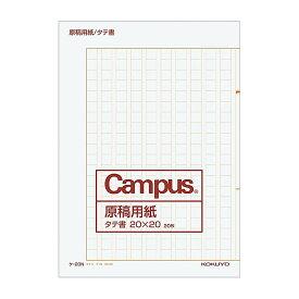 【メール便発送】コクヨ キャンパス 原稿用紙 二つ折り 縦書き A4 字詰20x20 20枚 罫色茶 ケ-20N 〔1冊〕 【代引不可】