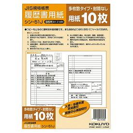 【メール便発送】コクヨ 履歴書用紙 多枚数 B5(B4・2つ折り) JIS様式例準拠 10枚 シン-51J 【代引不可】