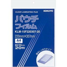 (まとめ買い)コクヨ ラミネートフィルム パウチフィルム 150ミクロン A4 20枚 KLM-15F220307-20N 〔3冊セット〕