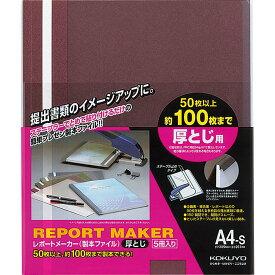 (まとめ買い)コクヨ レポートメーカー 製本ファイル A4 赤 5冊入 セホ-60R 〔×5〕【北海道・沖縄・離島配送不可】