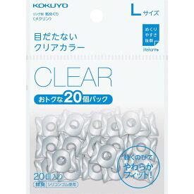【メール便発送】コクヨ リング型 紙めくり メクリン ベーシックカラー 20個入 Lサイズ クリア メク-522T 【代引不可】
