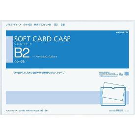 (まとめ買い)コクヨ ソフトカードケース 軟質 B2 クケ-52 〔×3〕【北海道・沖縄・離島配送不可】