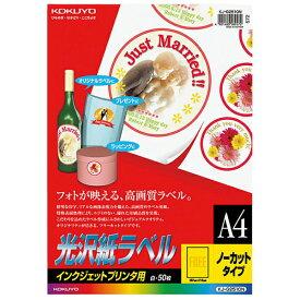 コクヨ インクジェット用 光沢紙ラベル A4 ノーカット 50枚 KJ-G2510
