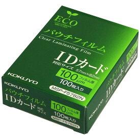 (まとめ買い)コクヨ ラミネートフィルム パウチフィルム 100ミクロン IDカードサイズ 100枚 MSP-F5782N 〔3冊セット〕
