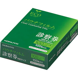 (まとめ買い)コクヨ ラミネートフィルム パウチフィルム 100ミクロン 診察券サイズ 100枚 MSP-F70100N 〔3冊セット〕