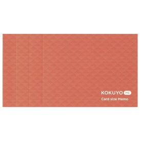(まとめ買い)コクヨ KOKUYO ME カードサイズメモ 3mm方眼 カットオフ 桃 KME-MPM1S3RP 〔5冊セット〕【北海道・沖縄・離島配送不可】
