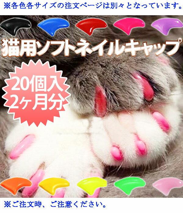 猫用 ネイルキャップ(ライトピンク) Mサイズ【代引不可】
