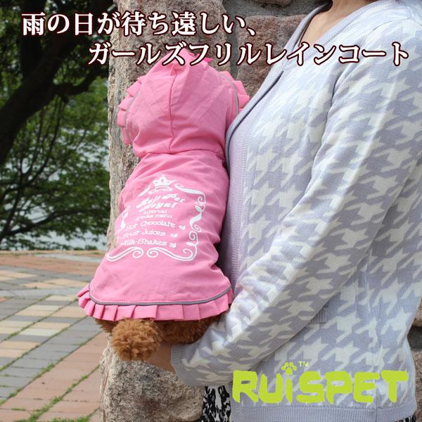ra1406b ガールズフリルレインコート/ローズピンク 小型犬用 (XLサイズ)ドッグウェア 〔RUISPET ルイスペット〕【代引不可】