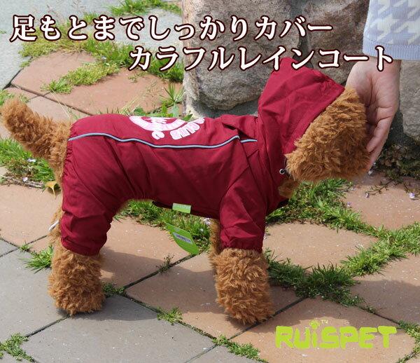 ra1407b カラフルレインコート/ワインレッド 中型犬用 (2XLサイズ)ドッグウェア 〔RUISPET ルイスペット〕【代引不可】
