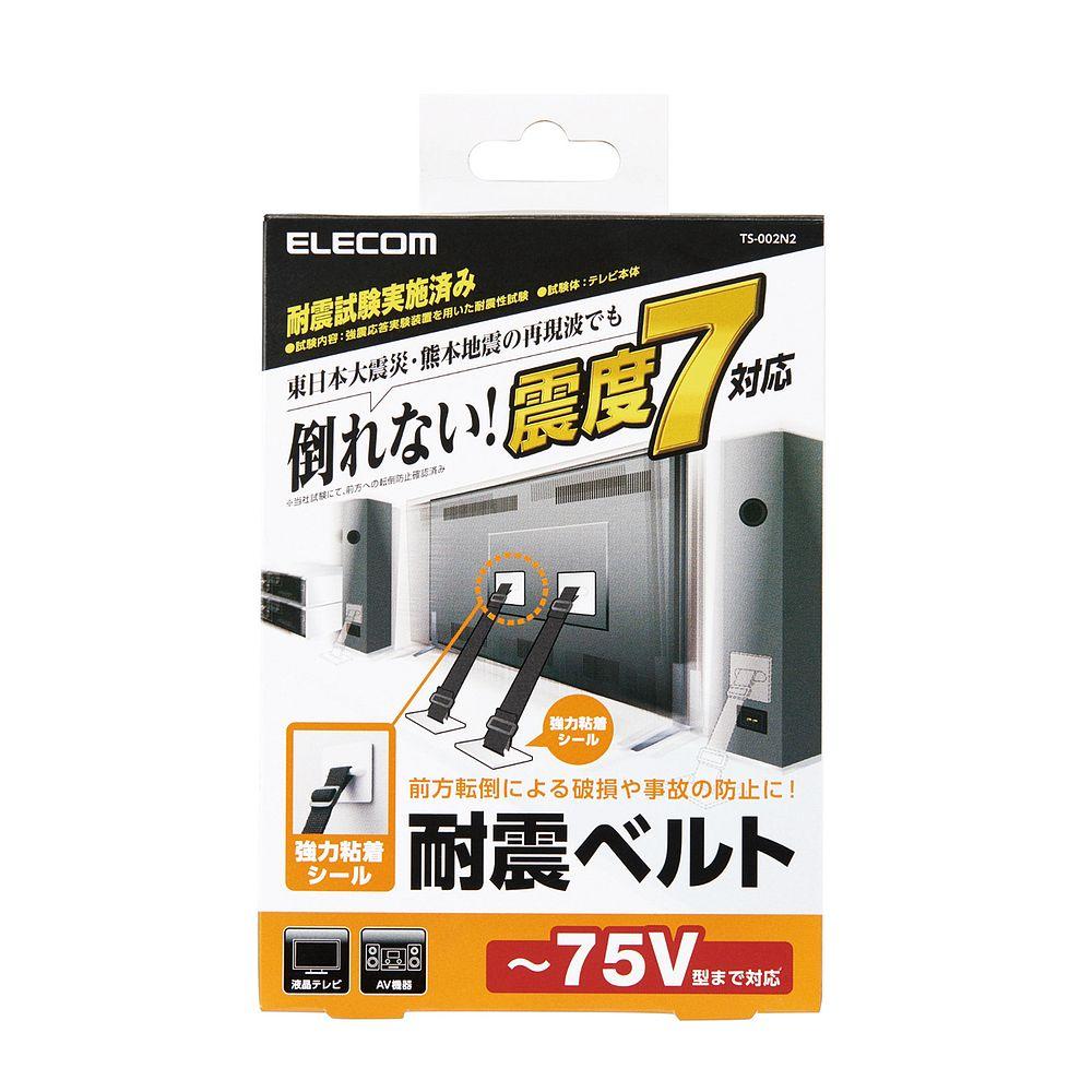 エレコム TV用耐震ベルト 〜75V用 強力粘着シールタイプ 2本入 TS-002N2