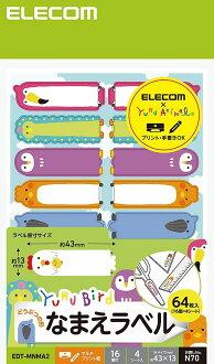 Elcom名字標簽動物型64(16面*4席)張yurubado(R)EDT-MNMA2