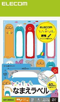 Elcom名字標簽動物型40(10面*4席)張yurufisshu(R)EDT-MNMA3