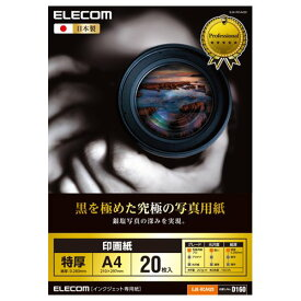 エレコム 光沢写真用紙/印画紙特厚/A4/20枚 EJK-RCA420【代引不可】