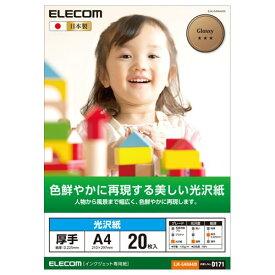 エレコム 光沢写真用紙/光沢紙厚手/A4/20枚 EJK-GANA420【代引不可】