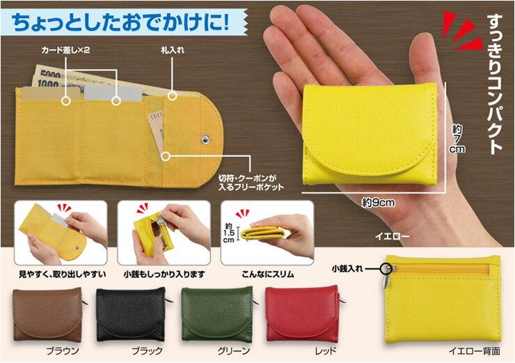 手のひらサイズ かわいいミニ財布