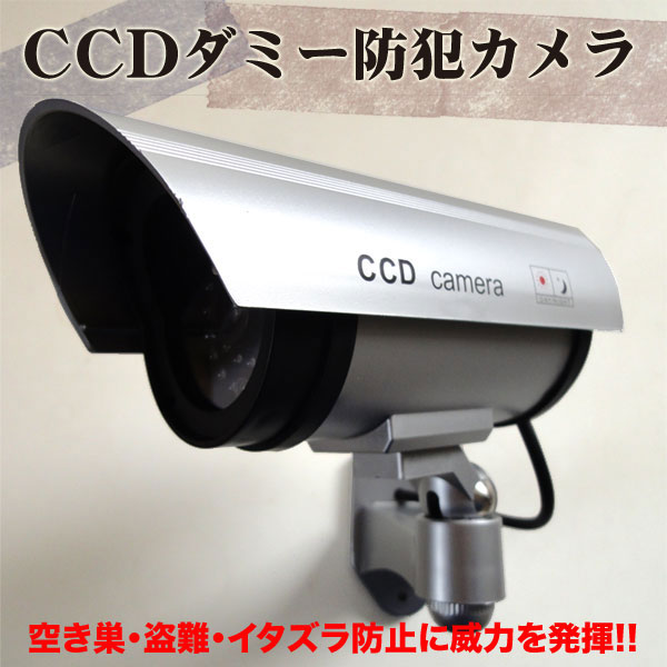FJK CCDダミー防犯カメラ FJ-00014【あす楽対応】