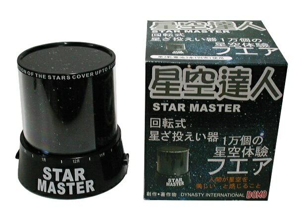 STAR MASTER 星空達人(回転式星座投影機)【あす楽対応】