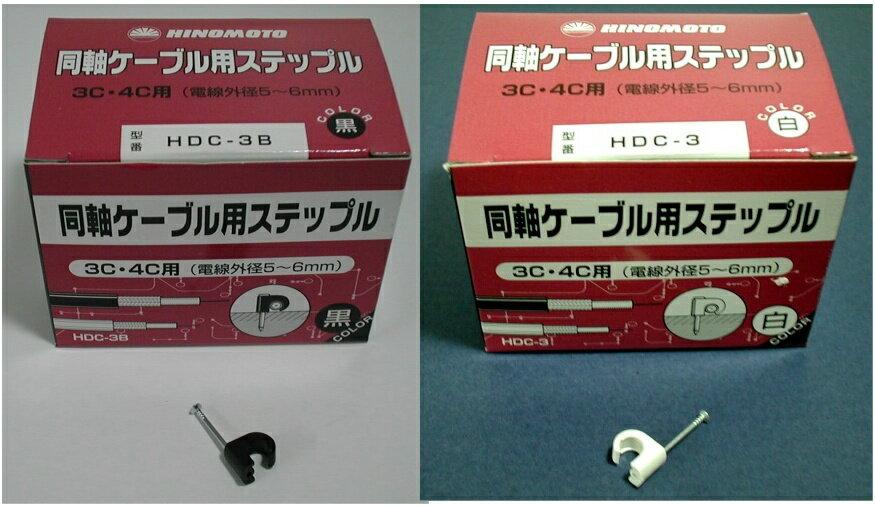 同軸ケーブル用ステップル(100個入)【あす楽対応】