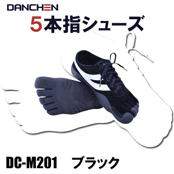 【送料無料】DANCHEN 5本指シューズ DC-M201 ブラック 【あす楽対応】