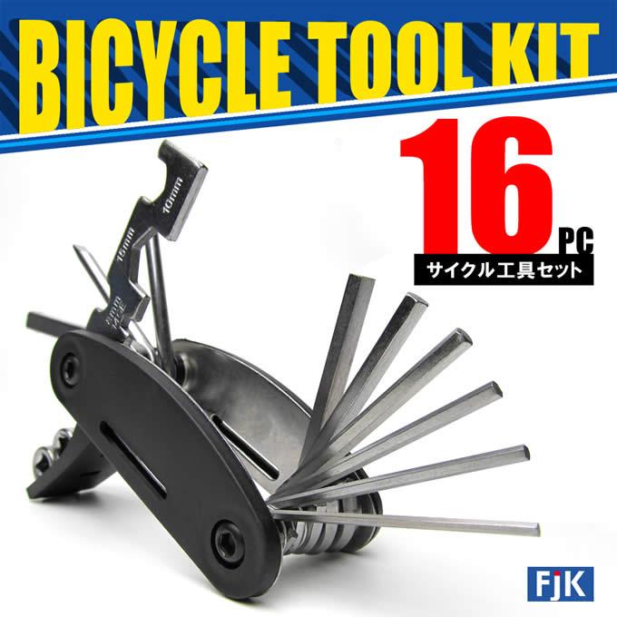 FJK 16PCサイクル工具セット【あす楽対応】