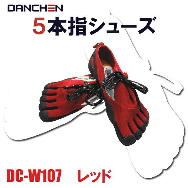 【送料無料】DANCHEN 5本指シューズ DC-W107 レッド【あす楽対応】