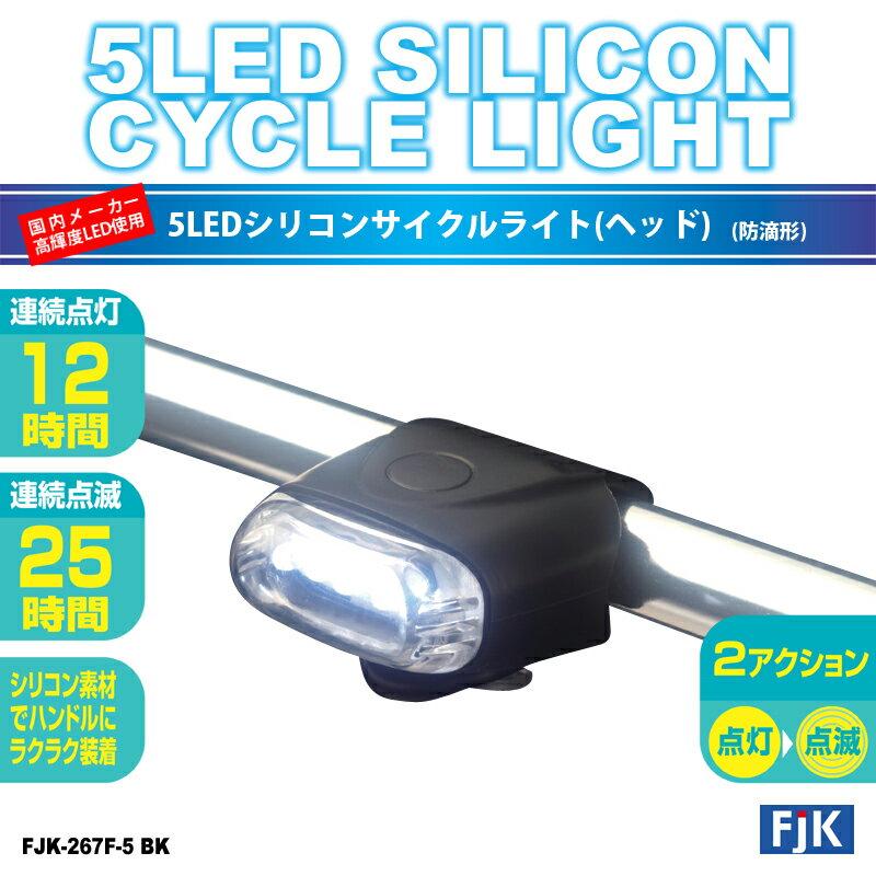 5LEDシリコンサイクルライト(ヘッド)FJK-267F-5【あす楽対応】