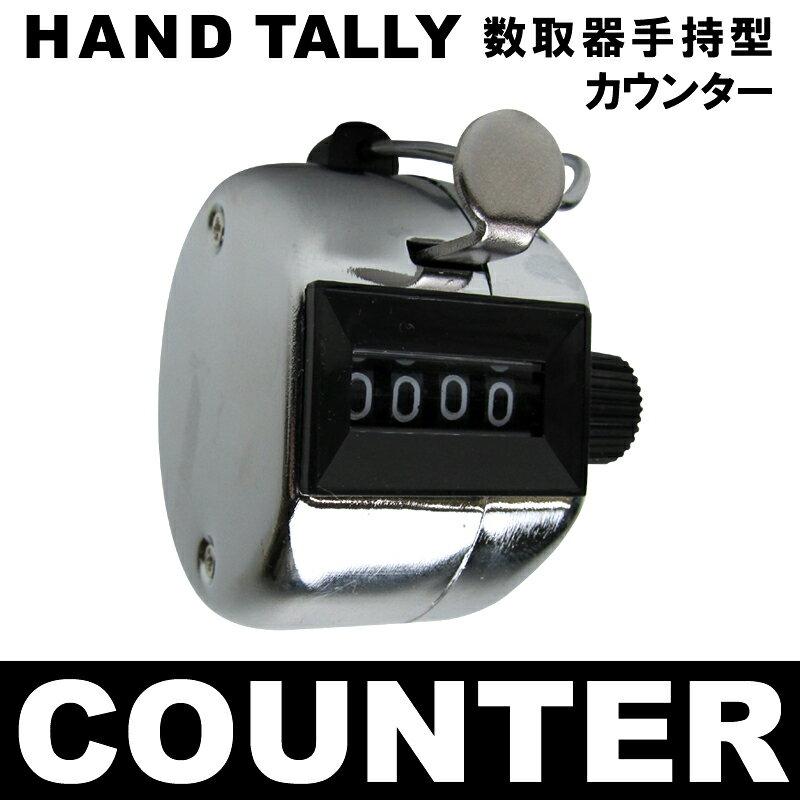 FJK 数取器手持型(カウンター)【あす楽対応】