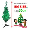 FJK 30LED fantasicchristmastree (about) 50 cm