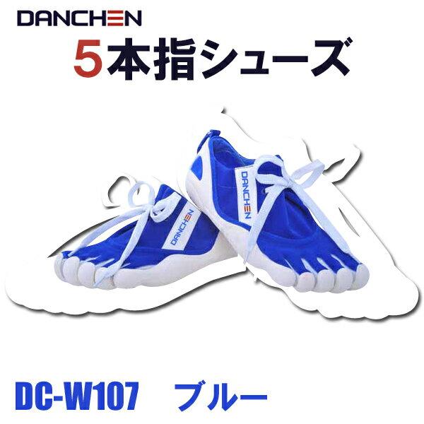 【送料無料】DANCHEN 5本指シューズ DC-W107 ブルー【あす楽対応】