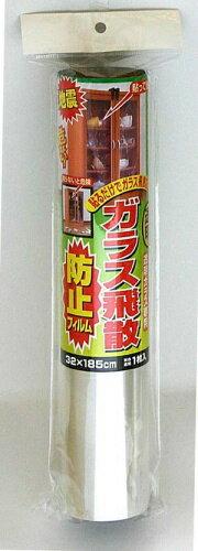 飛散防止フィルム32×185cm【あす楽対応】