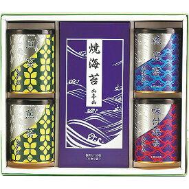山本山 海苔・銘茶詰合せ YNT-505
