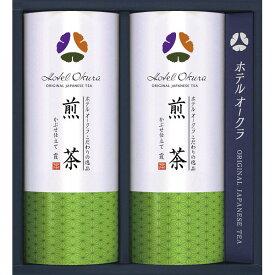 ホテルオークラ オリジナル煎茶 OT-A
