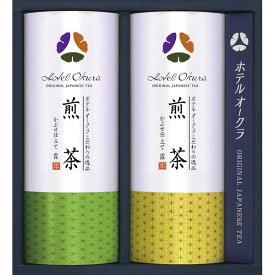 ホテルオークラ オリジナル煎茶 OT-B
