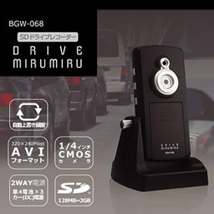 SD ドライブレコーダー DRIVE MIRUMIRU BGW-068【あす楽対応】