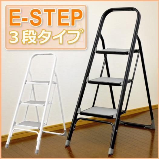 【送料無料】折りたたみ式踏み台〔イーステップ〕3段タイプ ES-03【代引不可】