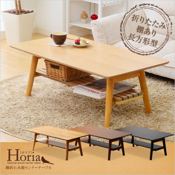 【送料無料】棚付き脚折れ木製センターテーブル〔-Horia-ホリア〕(長方形型ローテーブル) sts-s【代引不可】