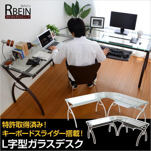 【送料無料】ガラス天板L字型パソコンデスク〔-Rbein-ラバイン(L字型タイプ)〕 tsp-gl【代引不可】