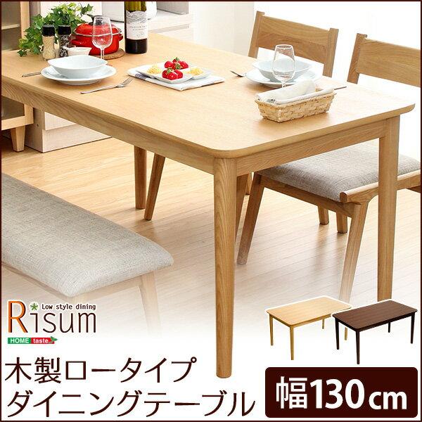 【送料無料】ダイニングテーブル単品(幅130cm) ナチュラルロータイプ 木製アッシュ材 Risum-リスム-【代引不可】