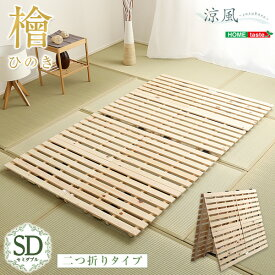 【送料無料】すのこベッド二つ折り式 檜仕様(セミダブル)〔涼風〕【代引不可】