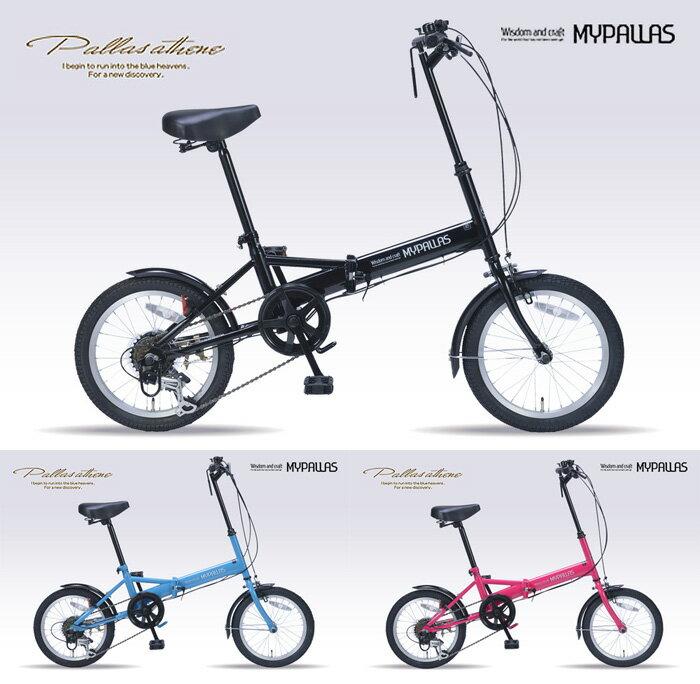 【送料無料】My Pallas(マイパラス) 16インチ 折りたたみ自転車 6段変速 M-102【代引不可】